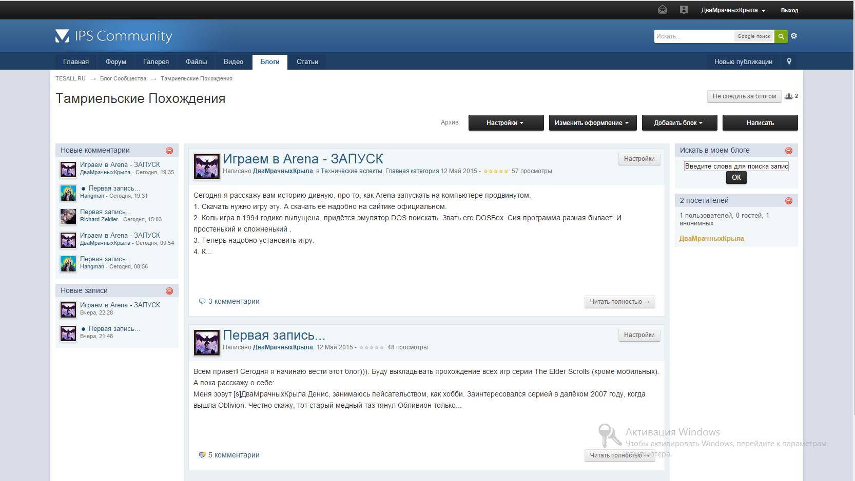 Изменение оформления на блоге
