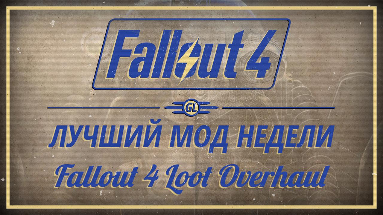 Fallout 4: Лучший мод недели - Fallout 4 Loot Overhaul