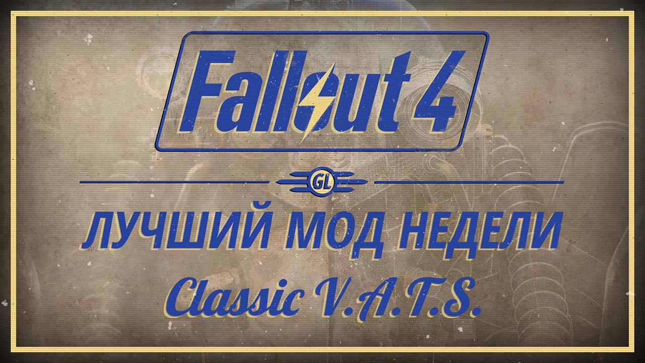 Fallout 4: Лучший мод недели - Classic V.A.T.S.