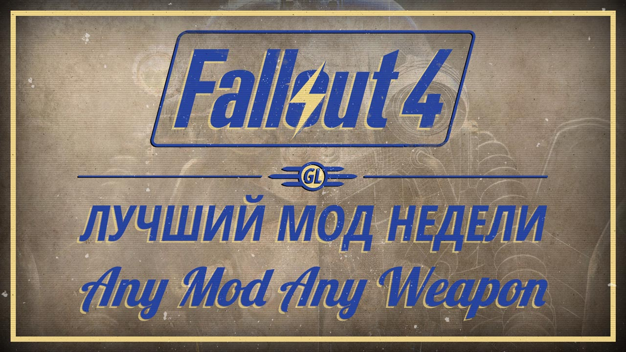 Fallout 4: Лучший мод недели - Any Mod Any Weapon