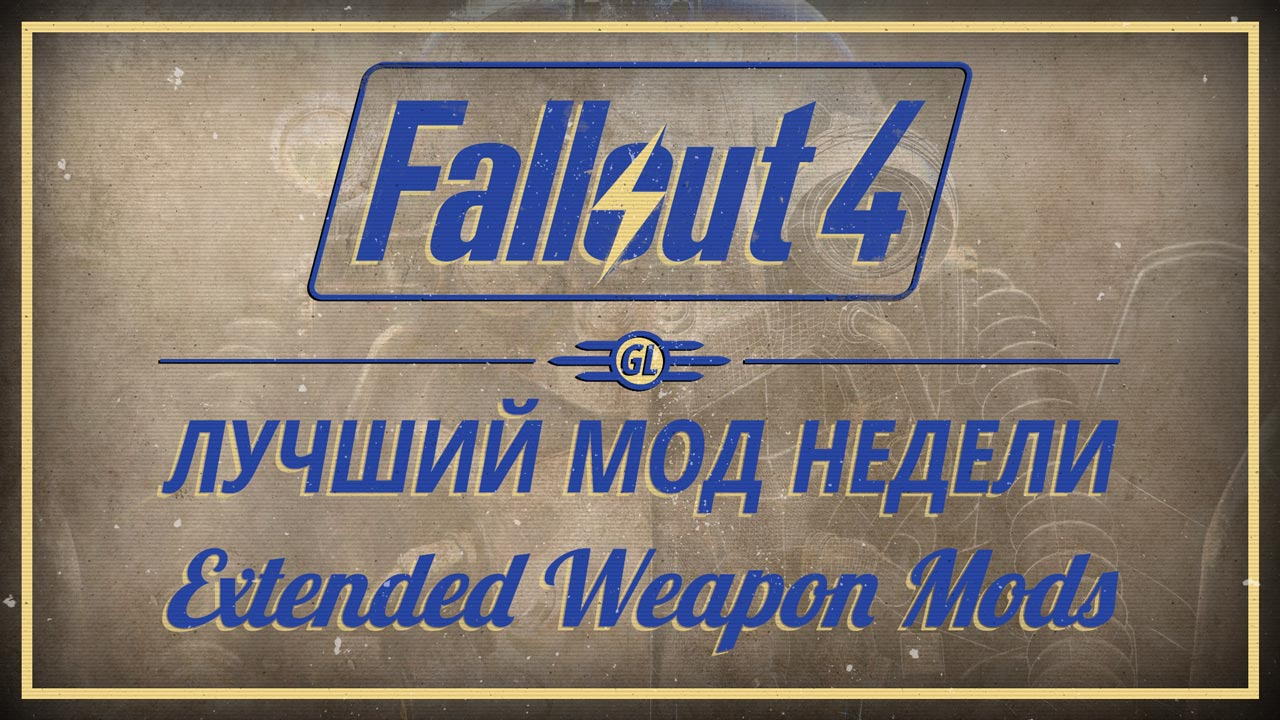 Fallout 4: Лучший мод недели - Extended Weapon Mods