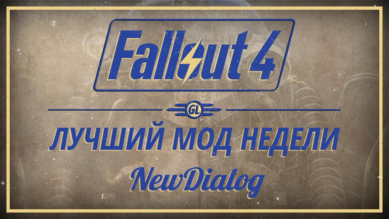 Fallout 4: Лучший мод недели - NewDialog