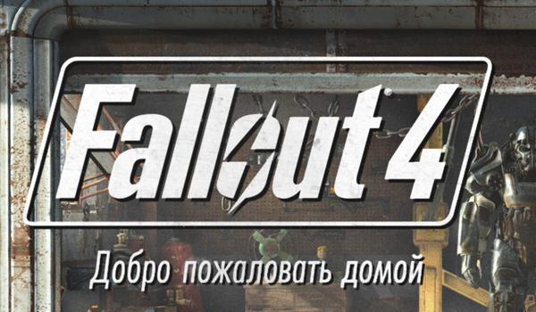 Fallout 4 — Подробности с QuakeCon