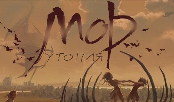 Мор. Утопия — Кампания по сбору средств на ремейк шедевра