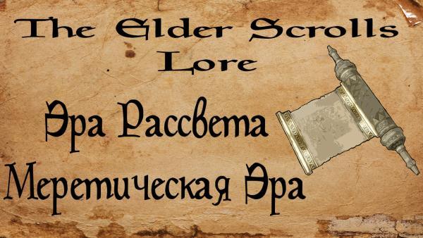 История The Elder Scrolls — Меретическая и Рассветная эры
