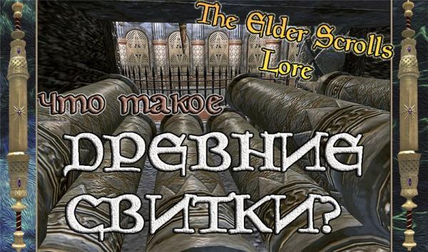 The Elder Scrolls Lore — Дайджест лороведа