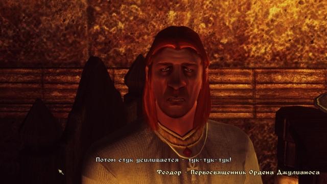 Отец Феодор