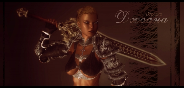 Джоана (Demonica)