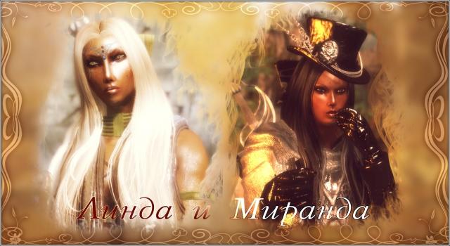 Линда и Миранда