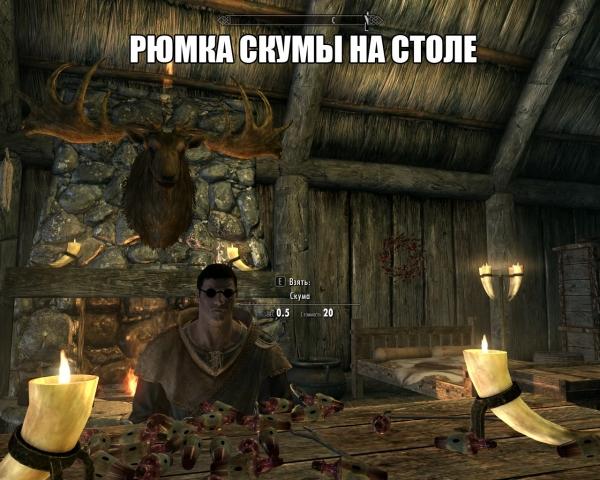 Скума