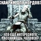 Новый Верховный Король Скайрима!!!