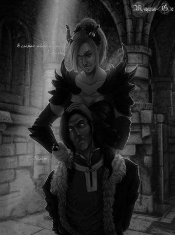 Лилит и вампир