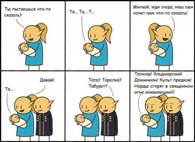 Родительское счастье у талморцев :3