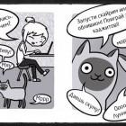 Комиксы TES