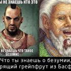 Старина Шео