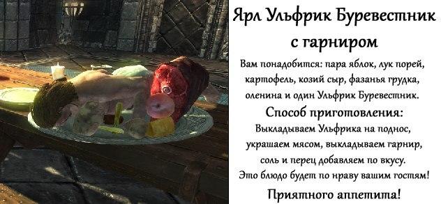 Имперская кухня