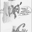 Комиксы Skyrim