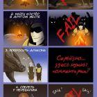 The Elder Scrolls Правила выживания