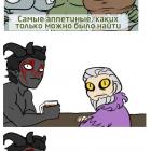 Малакат , Сангвин и Шео .