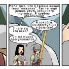 Чутьё Довакина