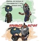 Кривые мечи!