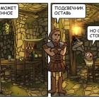 Жадность по Скайримски
