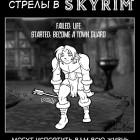 Стрелы в Skyrim