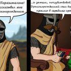 Истории о Довакине