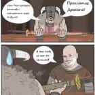 Логика Скайрима