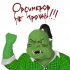 Орсимеров не трожь!!!