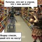 Когда закупаешься в гипермаркете...