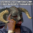 Умный Довакин