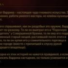Кодекс: Бьянка