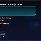 Mass Effect начало истории