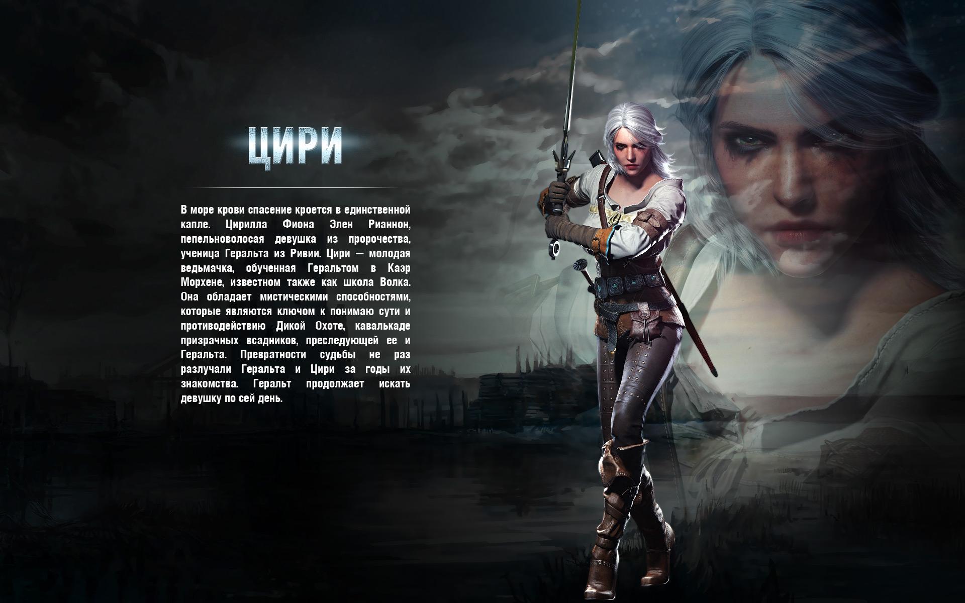 Ведьмак 3: Дикая охота - обои из игры на Riot Pixels, картинки