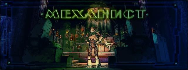 Механист: последняя глава (DLC: Automatron)