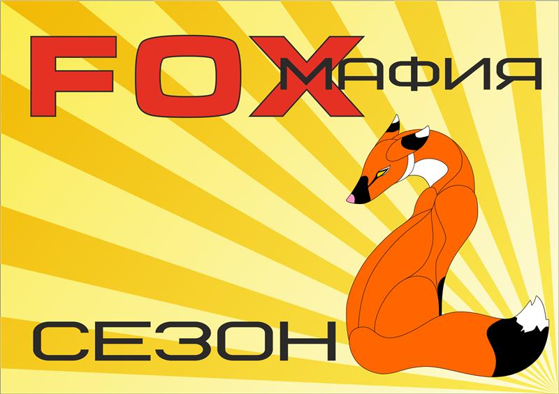 pre_1408472311__fox_.png