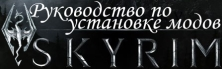 pre_1429490753__skyrimrpum222.jpg