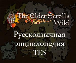 The Elder Scrolls Wiki — Русскоязычная энциклопедия TES