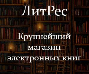 ЛитРес — Крупнейший магазин электронных книг