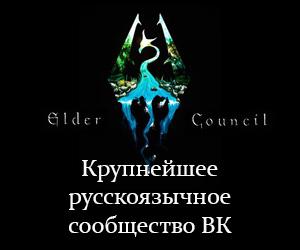 Elder Council — Крупнейшее русскоязычное сообщество ВК