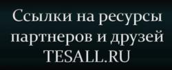 Ссылки на ресурсы партнеров и друзей TESALL.RU