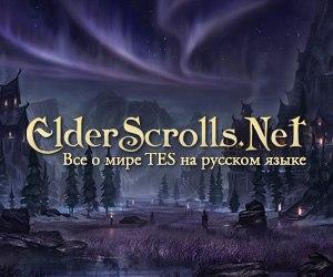 ElderScrolls.net — всё о TES