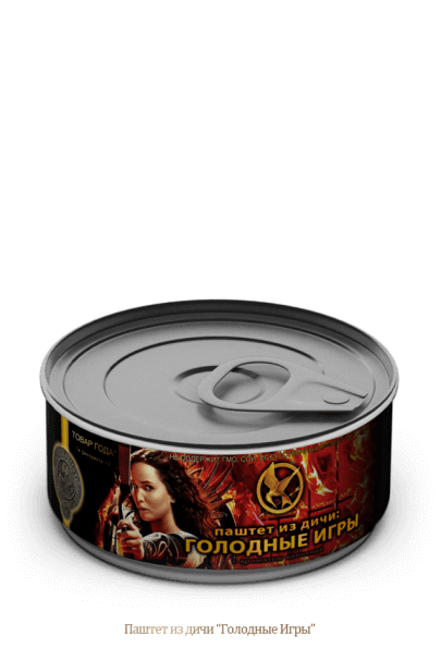 pre_1539764515__31_hungergames.png
