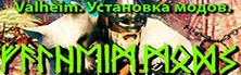 pre_1620815057__xss_valheim_mods_runes_ust_mod2.jpg