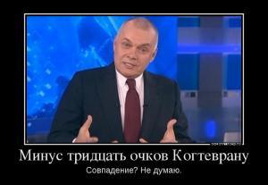 730464_minus-tridtsat-ochkov-kogtevranu_demotivators_to.jpg - Размер: 73,57К, Загружен: 212