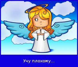 ангелочек.jpg - Размер: 56,4К, Загружен: 144