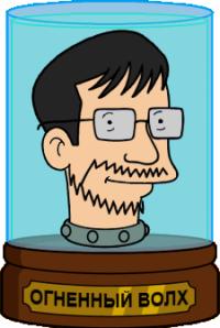 Аватар пользователя Огненный Волх