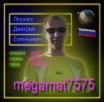 Аватар пользователя megamat7575